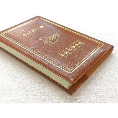 画像4: きょうの一冊ブックカバー