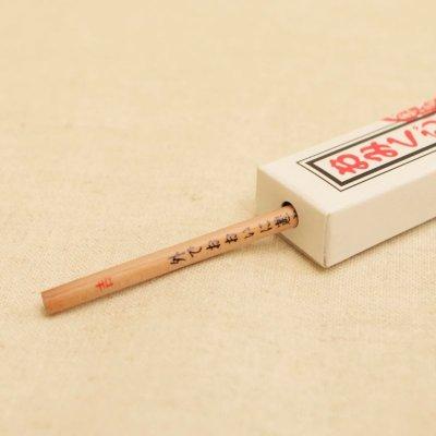 画像3: おみくじ鉛筆